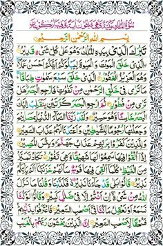 surah yaseen colour coded pdf