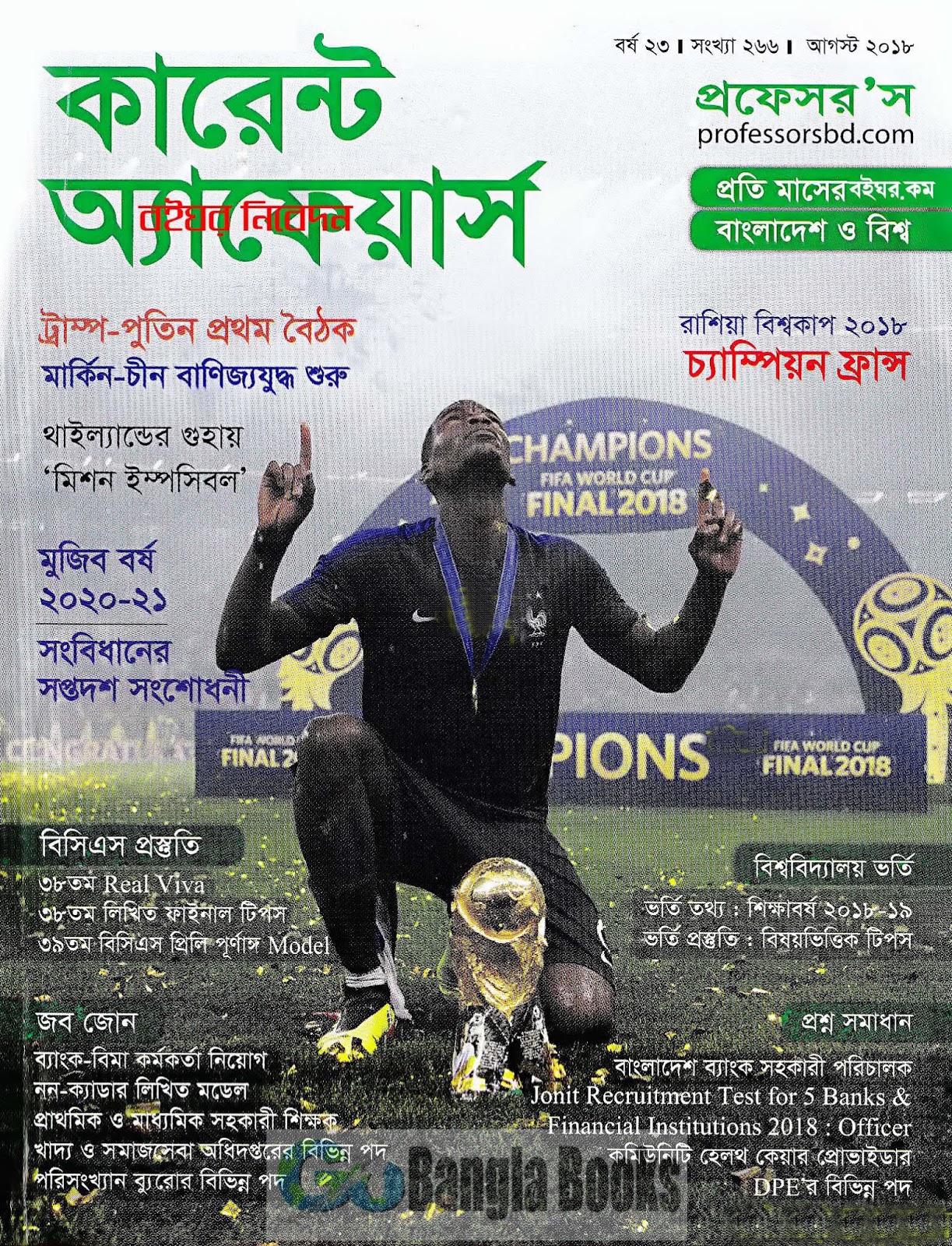 current affairs magazine bangladesh pdf