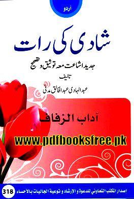 raat pashmine ki pdf download