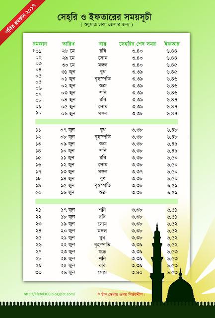 govt calendar 2017 bangladesh pdf