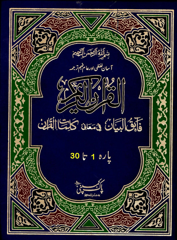 islam and the world nadwi pdf